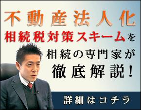 不動産法人化スキームの疑問を解説!