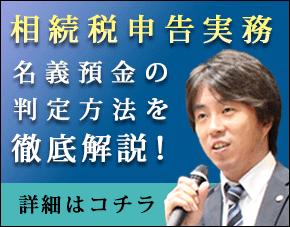 相続税申告実務における名義預金の判定
