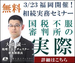 福岡相続実務セミナー