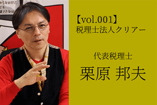 【vol.002】税理士法人クリアー 代表税理士 栗原邦夫