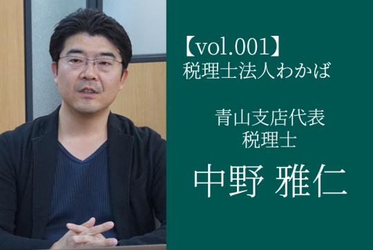 【vol.001】税理士法人わかば 青山支店代表 税理士 中野雅仁