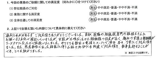 長崎 40代・男性(No.303)