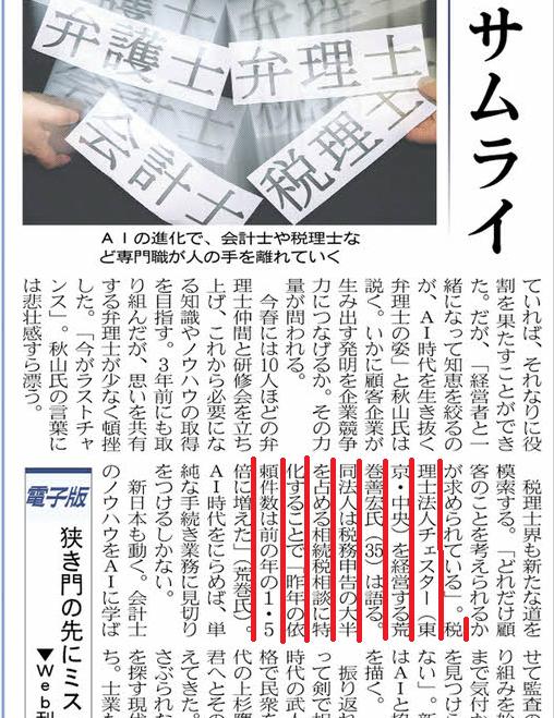 【新聞】日経新聞朝刊1面に掲載されました。