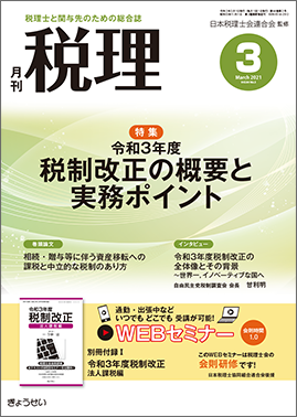 【雑誌】月刊税理(2021年3月号)に掲載されました
