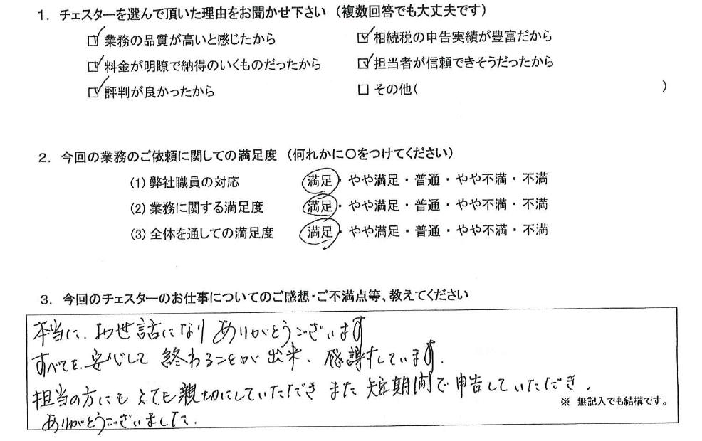 三重 50代・男性(No.979)