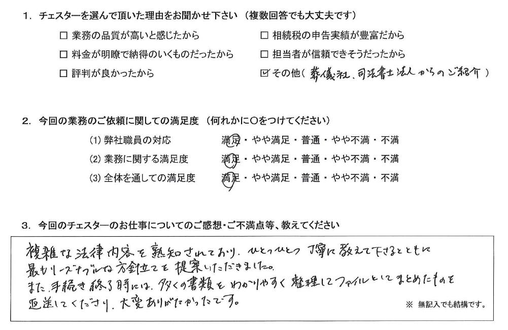 埼玉 50代・女性(No.1053)
