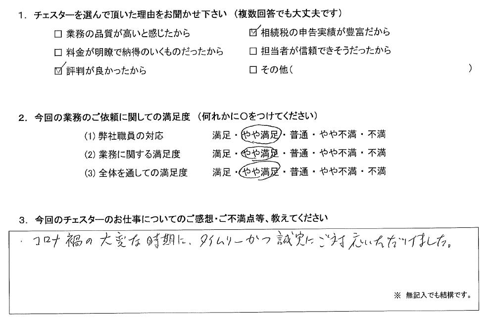 東京 40代・男性(No.1082)