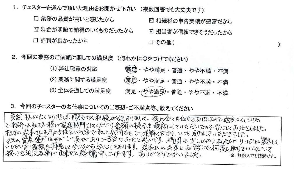 千葉 60代・女性(No.675)
