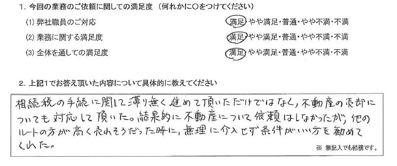 神奈川 50代・男性(No.391)