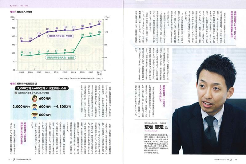 【雑誌】ジャパニーズインベスター(No.101)に掲載されました。