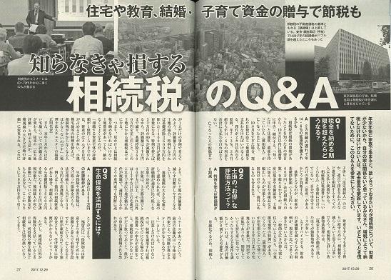 【雑誌】週刊朝日(2017年12月29日号)に掲載されました。