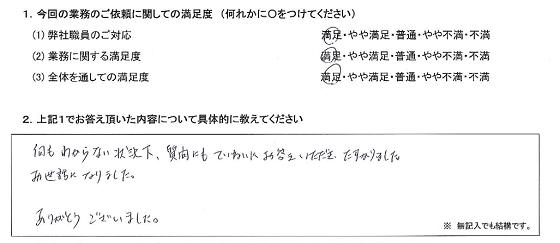 神奈川 50代・女性(No.311)