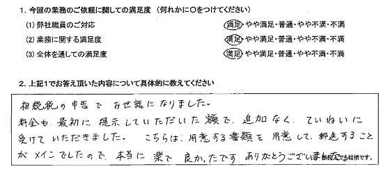 神奈川 40代・女性【横浜事務所】