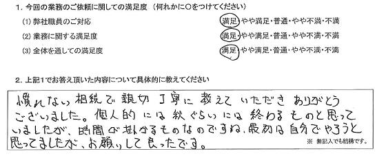 千葉 50代・男性(No.378)