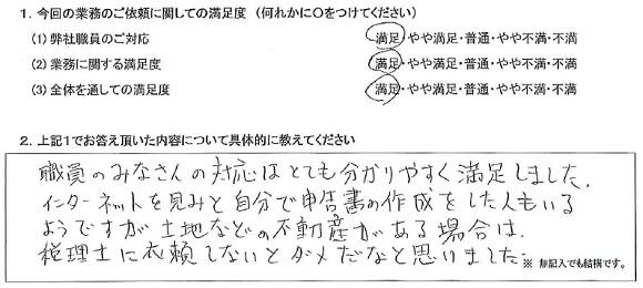 大阪 50代・男性(No.318)