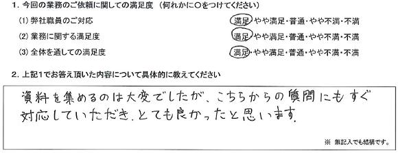 神奈川 50代・女性(No.322)