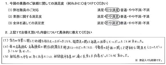 名古屋 60代・男性(No.321)