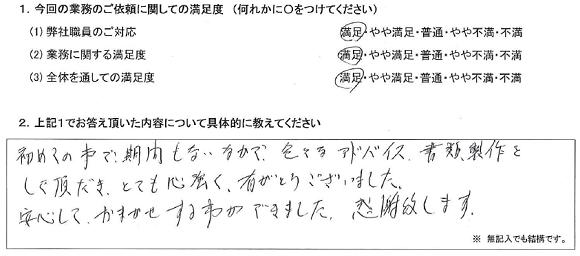 神奈川 50代・女性(No.319)