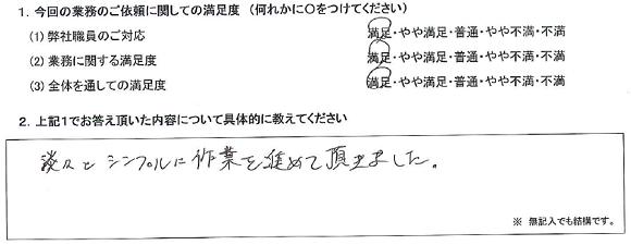 東京 40代・男性(No.315)