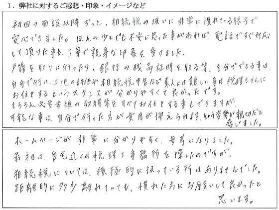 東京 30代・女性(No.014)