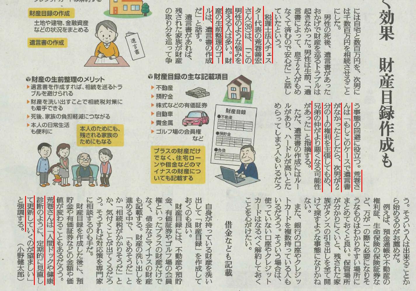 【新聞】読売新聞(2021年7月13日朝刊)に掲載されました。