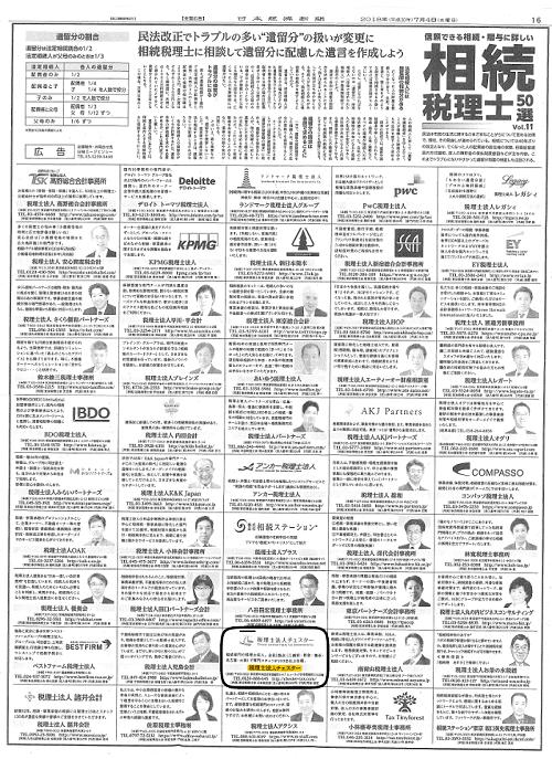 【新聞】日本経済新聞(7月4日付)に掲載されました。