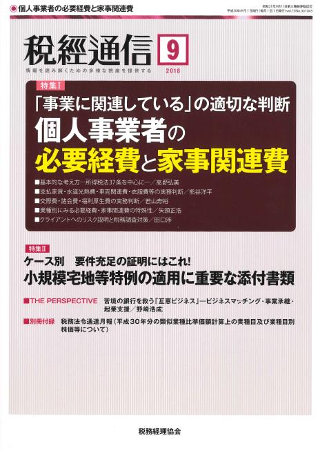 【雑誌】税経通信(2018年9月号)に掲載されました。