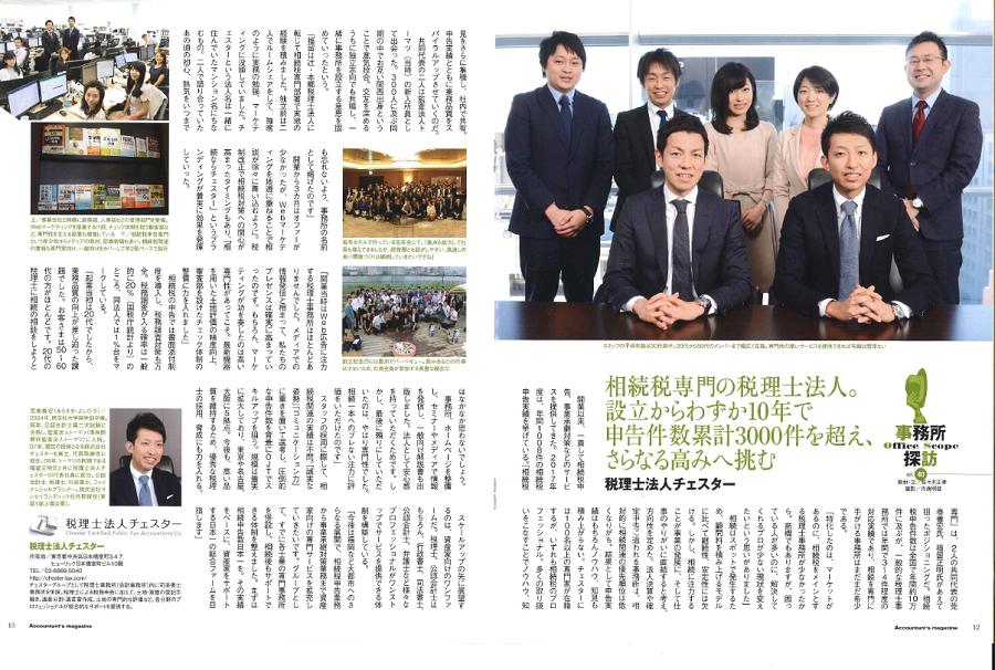 【雑誌】Accountnat's magazine(vol.47)に掲載されました。