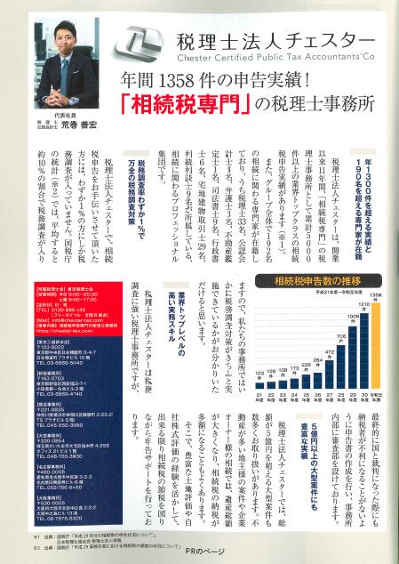 【雑誌】週刊朝日MOOKに掲載されました。
