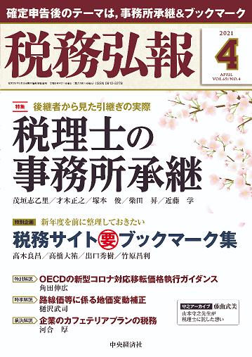 【雑誌】税務弘報(2021年4月号)に掲載されます
