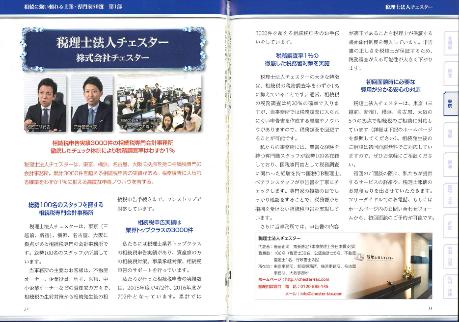 【書籍】『相続に強い頼れる士業・専門家50選』に選ばれました。