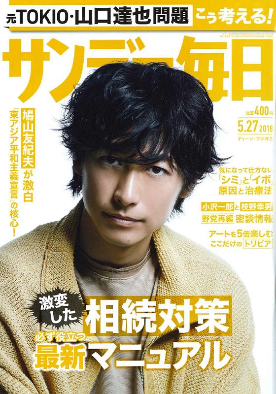 【雑誌】サンデー毎日(2018年5月27日号)に掲載されました。