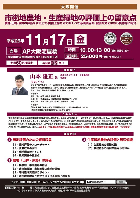 【セミナー】士業の方向けのセミナー in 大阪
