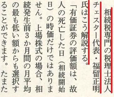 【雑誌】週刊ポスト(2017年12月20日号)に掲載されました。