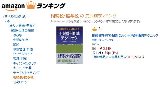 弊社出版書籍がAmazonランキングで1位獲得!