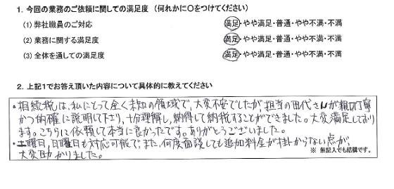 埼玉 40代・男性(No.237)