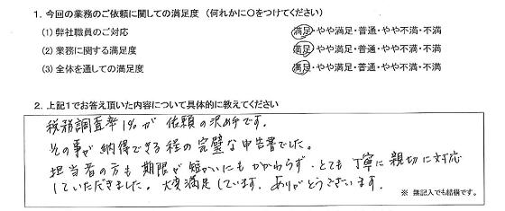 大阪 50代・女性(No.336)