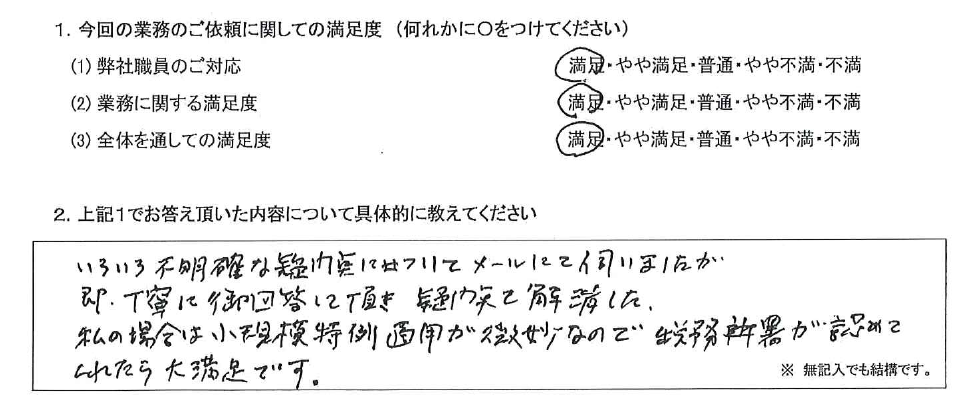 埼玉 50代・男性(No.411)
