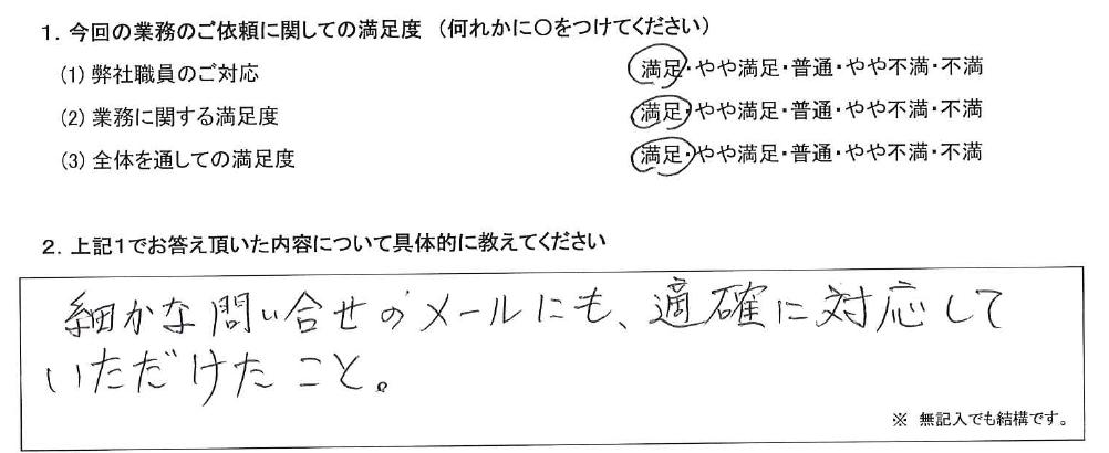 東京 50代・男性(No.426)