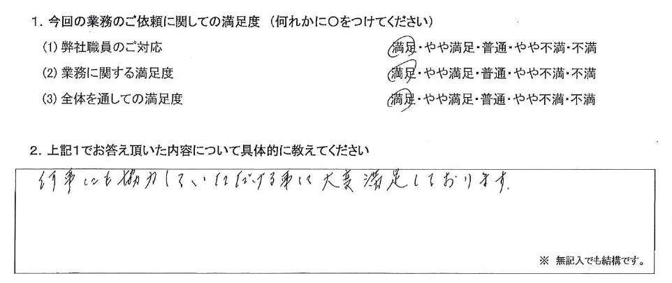 神奈川 70代・女性(No.457)