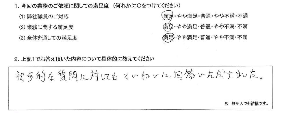 神奈川 50代・男性(No.468)