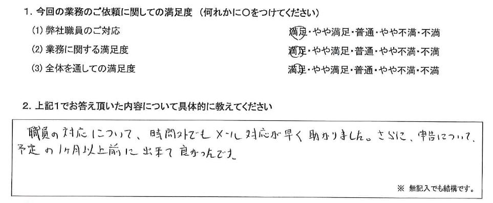 愛知 40代・男性(No.494)