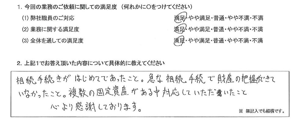 長野 30代・男性(No.435)