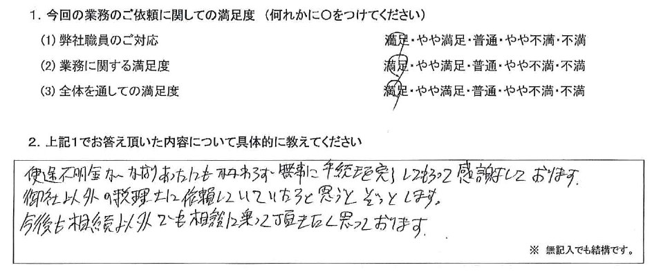 大阪 50代・男性(No.466)