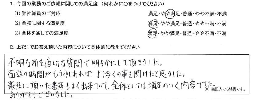 東京 40代・男性(No.398)