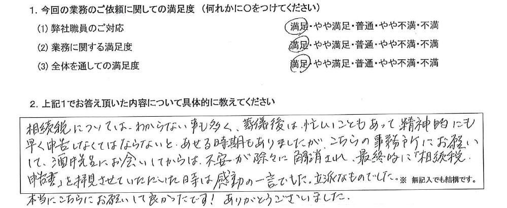 愛知 50代・女性(No.436)