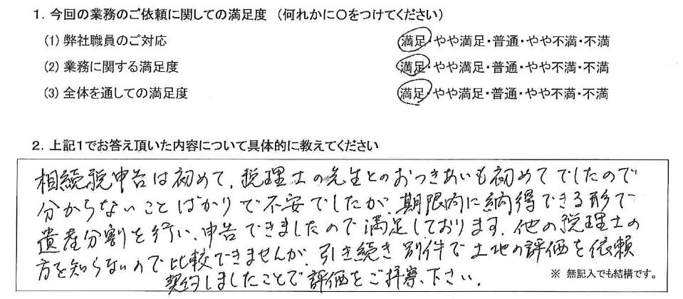 奈良 50代・男性(No.467)