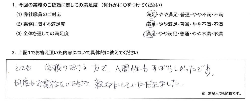 千葉 40代・女性(No.505)