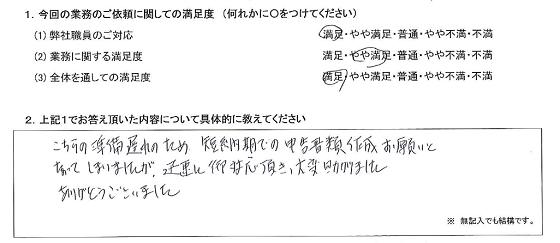 滋賀 50代・男性(No.307)