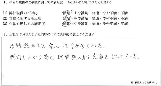 東京 60代・男性(No.085)